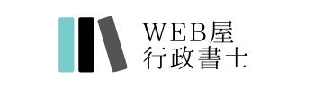 行政書士が制作する行政書士専門のホームページ
